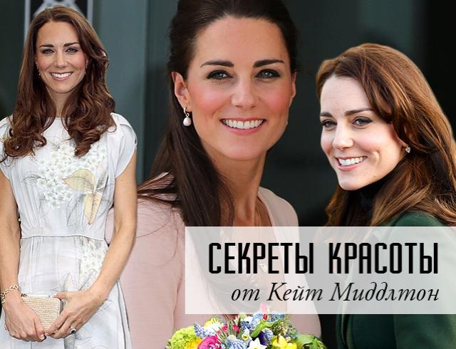 Королевский тур: уроки красоты от Кейт Миддлтон