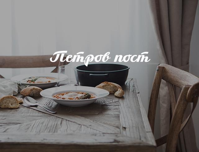 Петров пост 2016: что можно есть и как правильно соблюдать постное меню