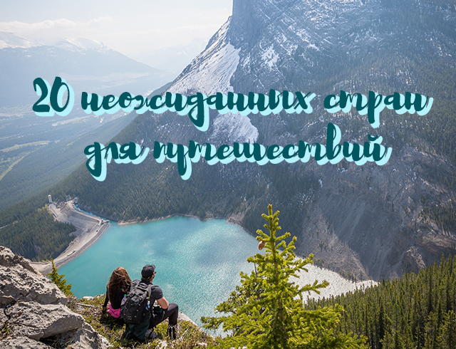 Удиви себя и друзей: 20 неожиданных стран для путешествия