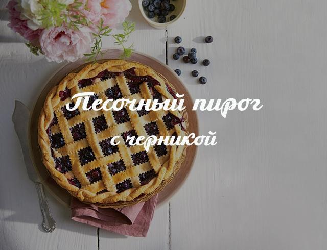Песочный пирог с черникой: делаем красивый десерт, который вы достанете из духовки как украшение для стола