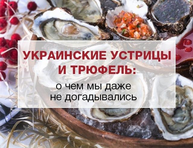 Икра, улитки, устрицы и трюфели: украинские продукты, о которых мы не знали