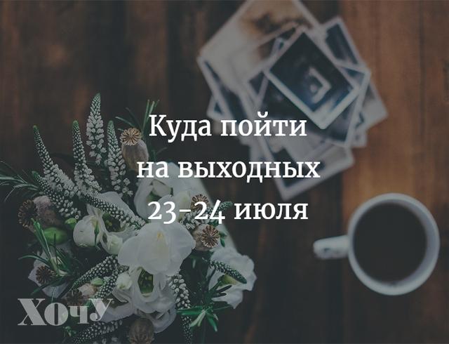 Куда пойти в Киеве на выходных: афиша мероприятий на 23-24 июля