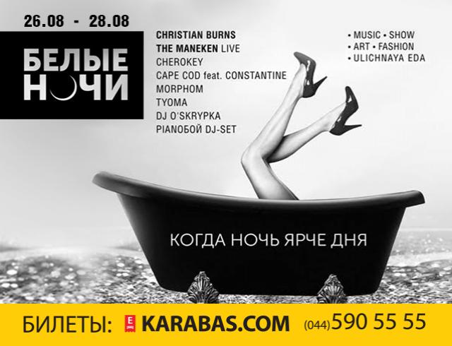 «Белые Ночи» - самая масштабная вечеринка страны в формате open air