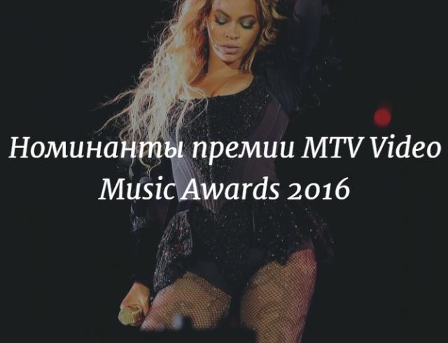 MTV Video Music Awards 2016: назвали номинантов премии