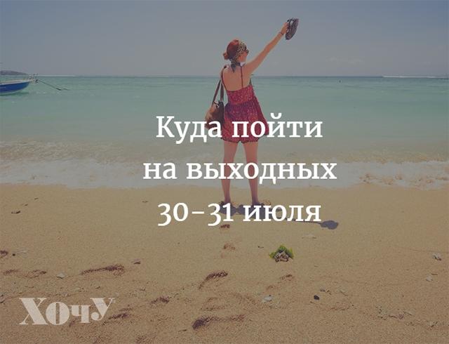 Куда пойти в Киеве на выходных: афиша мероприятий на 30-31 июля