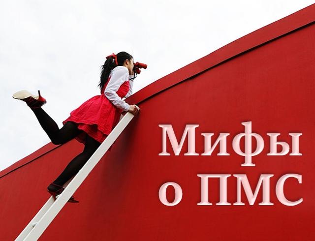 Между нами, девочками: 6 мифов о ПМС, в которые все верят