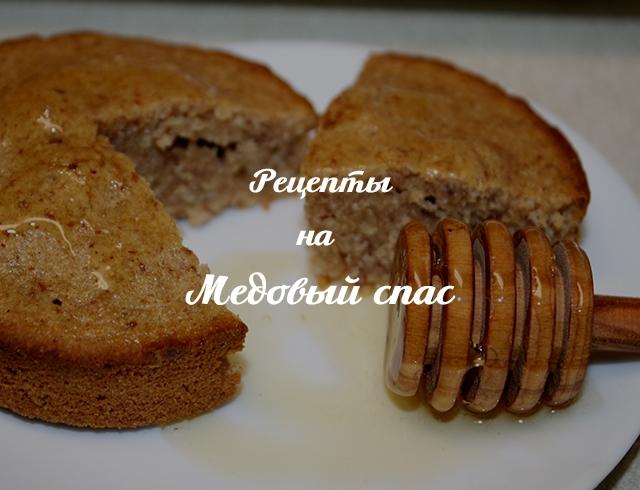 Что готовить на Медовый спас: рецепт коржей с маком на праздник Маковея и другие варианты блюд к столу