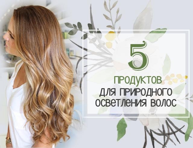 Осветлитель для волос Все про уход за волосами 90