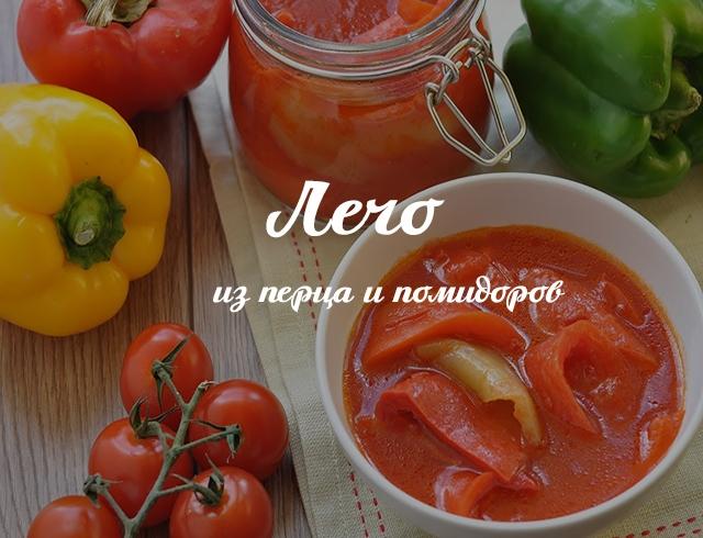 Как сделать лечо из помидор и перца