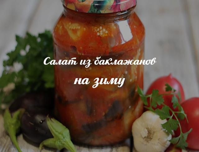 рецепты салатов из баклажанов на зиму с фото
