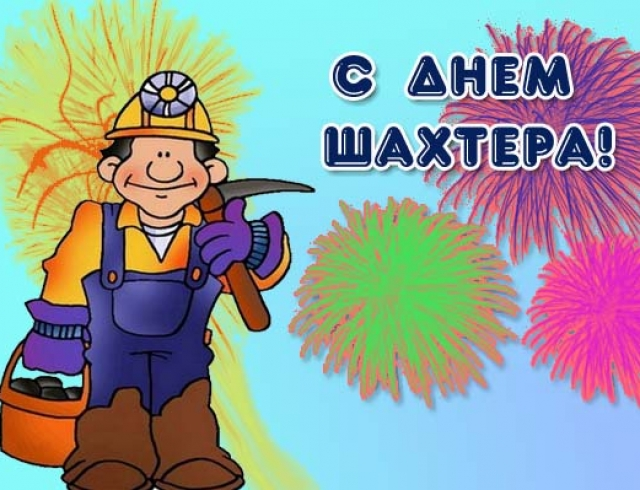 Поздравления ко дню шахтера смс