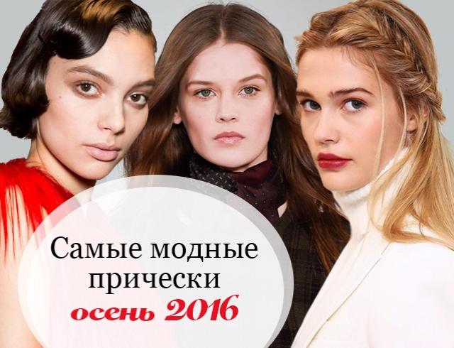 Самые модные женские прически осени 2016: главные тренды и тенденции (фото)