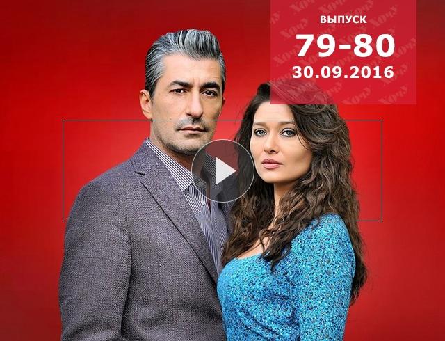 Сериал Уламки щастя 79 серия и 80 серия от 30.09.2016: смотреть онлайн ВИДЕО