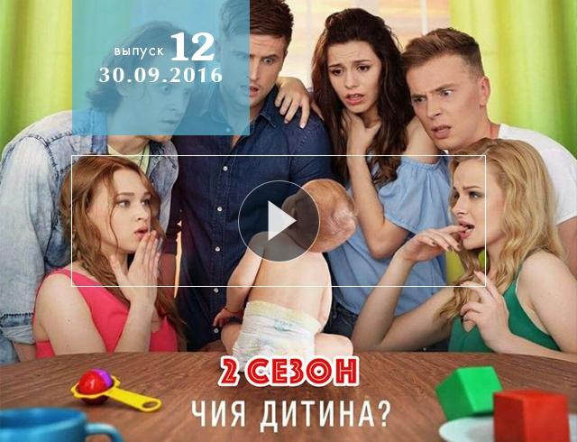 Сериал Киев днем и ночью 2 сезон: 12 серия от 30.09.2016 смотреть онлайн ВИДЕО
