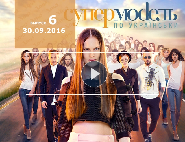 Эротическая фотосессия на мойке в 6 выпуске шоу «Супермодель по украински» 3 сезон: смотреть онлайн видео