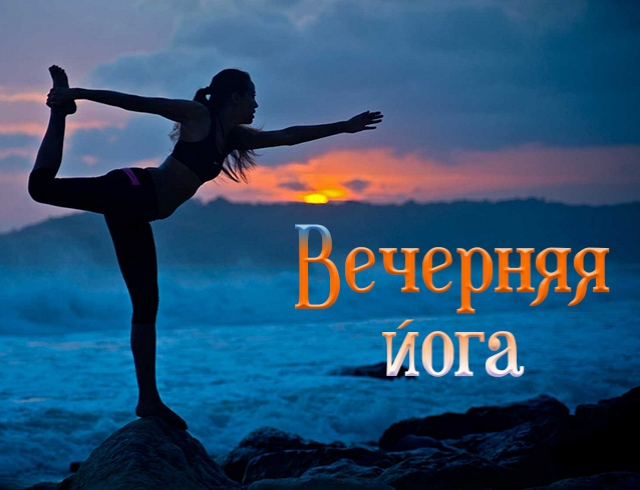 Вечерняя йога: семь  асан, которые помогут крепко уснуть