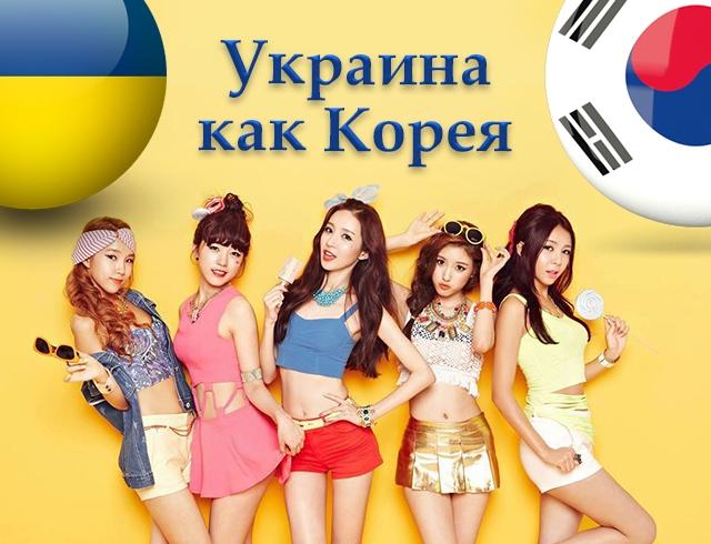 Опа, гангам стайл: как корейский шоубиз ворвался в Украину и как живут поп-звезды в Корее