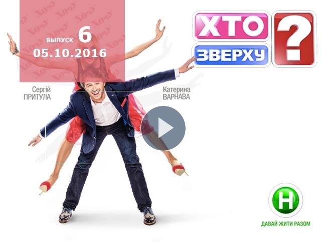 """""""Хто зверху"""" 5 сезон: 6 выпуск от 05.10.2016 смотреть онлайн ВИДЕО"""