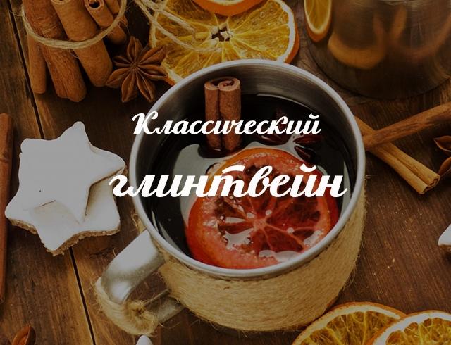Рецепт классического глинтвейна с апельсином и корицей: какие специи добавляют в этот напиток