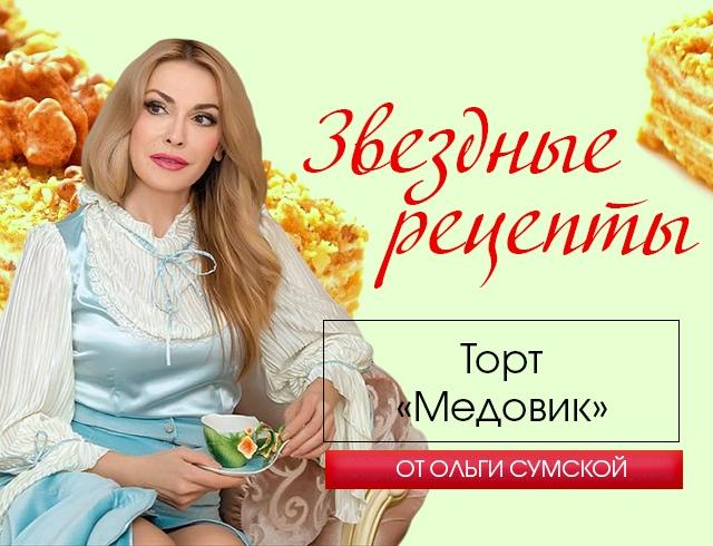 Звездный рецепт от Ольги Сумской: как приготовить торт «Медовик»