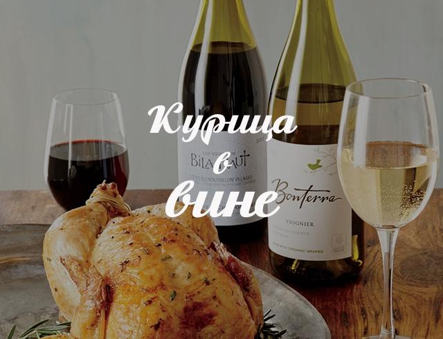 Курица в красном вине с шампиньонами: рецепт аппетитного мясного блюда, запеченного в духовке