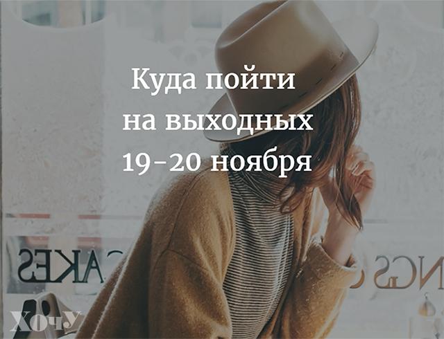 Куда пойти в Киеве на выходных: афиша мероприятий на 19 и 20 ноября