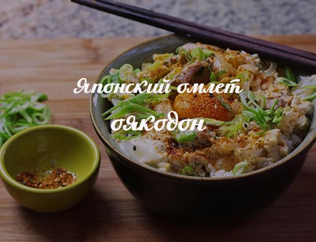 Как приготовить оригинальный и вкусный завтрак: рецепт японского омлета оякодон