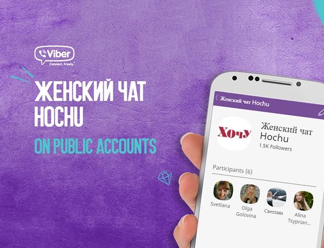 Hello, Viber: редакция приглашает в Женский чат обсуждать лучшие материалы