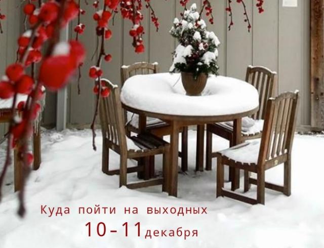 Куда пойти на выходных 10-11 декабря в Киеве: рождественские ярмарки и концерты