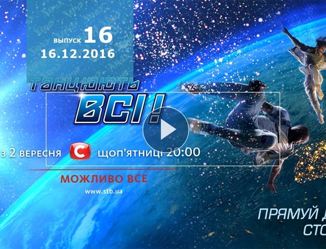 Танцюють всі 9 сезон: 16 выпуск от 16.12.2016 смотреть онлайн ВИДЕО