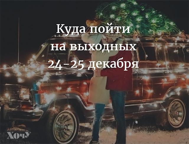 Куда пойти в Киеве на выходных: афиша мероприятий на 24 и 25 декабря