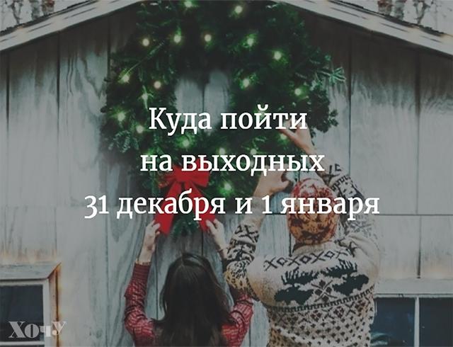 Куда пойти в Киеве на выходных: афиша мероприятий на 31 декабря и 1 января