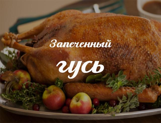 Рецепты запекания гуся в духовке