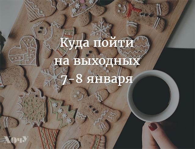 Куда пойти в Киеве: афиша на рождественские выходные 2017 на 7 и 8 января