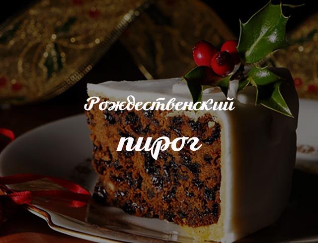 Как приготовить знаменитый рождественский пирог: рецепт праздничной выпечки с цукатами
