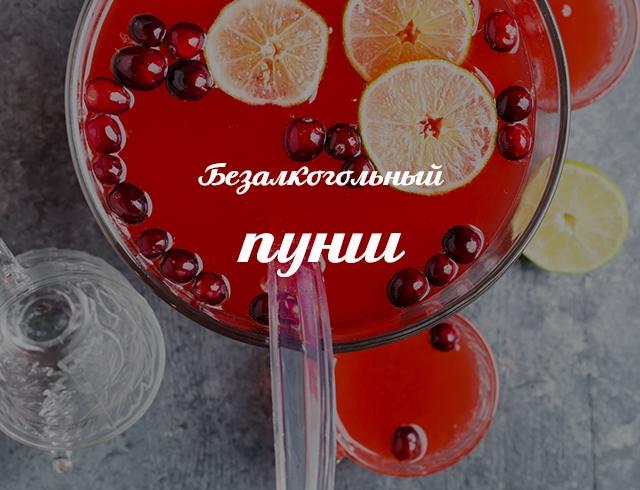 Рецепт безалкогольного пунша: балуем себя вкусным напитком, который станет альтернативой глинтвейну