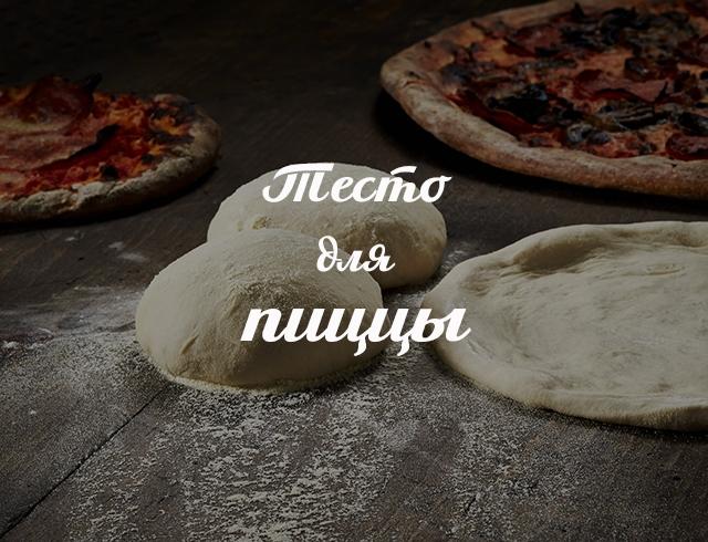 Как приготовить быстрое тесто для пиццы: рецепт, который нужно оставить себе на заметку