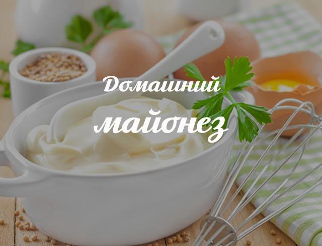 Рецепты майонеза домашнего