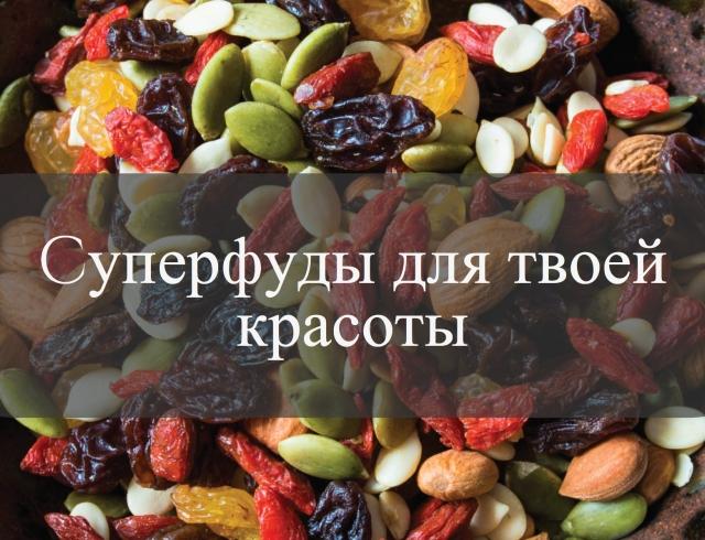 Суперфуды, которые обсуждают продвинутые девушки: ягоды асаи, масло гхи, матча чай и паста Веджимайт