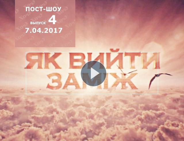 Пост шоу «Как выйти замуж» 7 сезон 4 выпуск от 07.04.2017: смотреть онлайн ВИДЕО