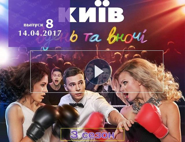 Сериал «Киев днем и ночью» 3 сезон: 8 серия от 14 апреля 2017 смотреть онлайн ВИДЕО