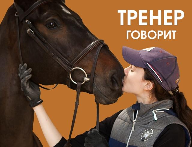 Тренер говорит: так ли доступен конный спорт, как чудодейственен