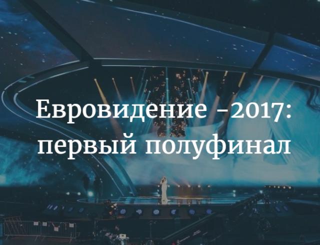 Прямая трансляция первого полуфинала Евровидения-2017: ВИДЕО