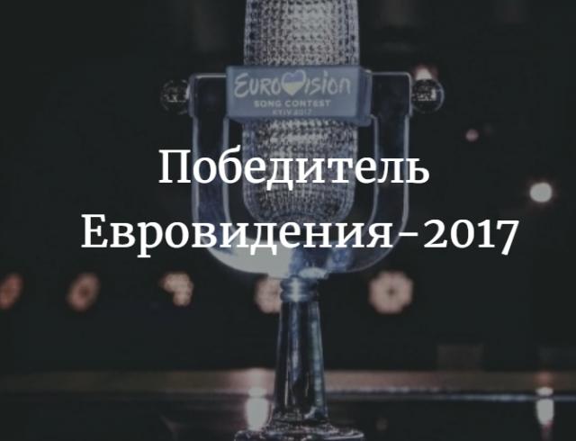 Кто победитель Евровидения 2017: таблица результатов голосования стран на Евровидении в 2017 году
