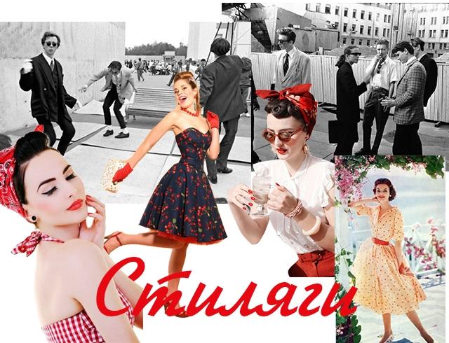 Блеск Советского Союза: мода стиляг