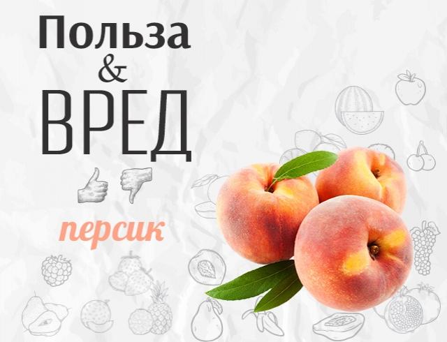 Все, что мы должны знать про персик: чем полезен и кому противопоказан