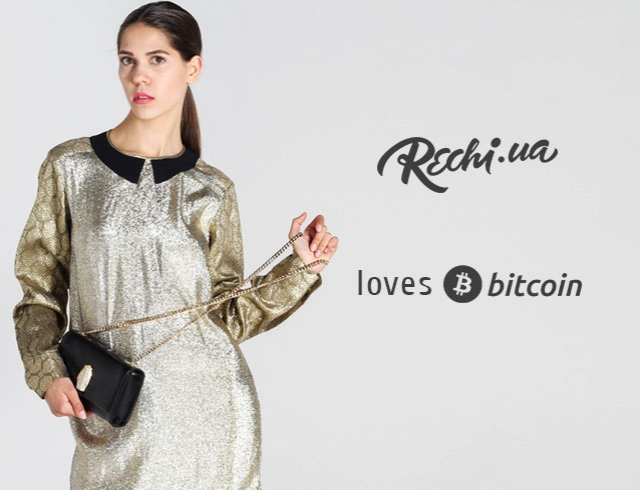Впервые в Украине: интернет-магазин Rechi.Ua запустил оплату биткоинами