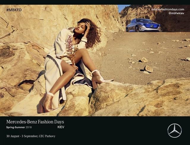 Mercedes-Benz Kiev Fashion Days объявили о коллаборации с HDFASHION&LifeStyle