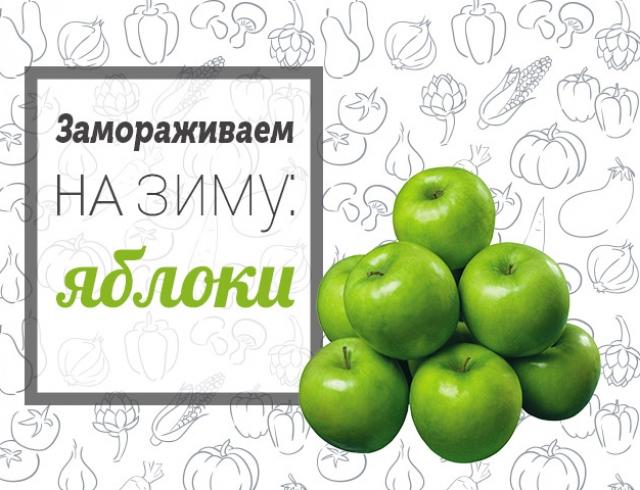 Замораживаем на зиму: яблоки