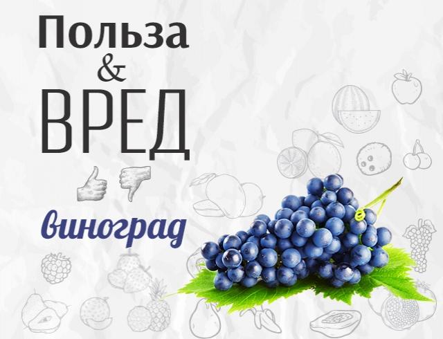 Все, что мы должны знать про виноград: чем полезен и кому противопоказан